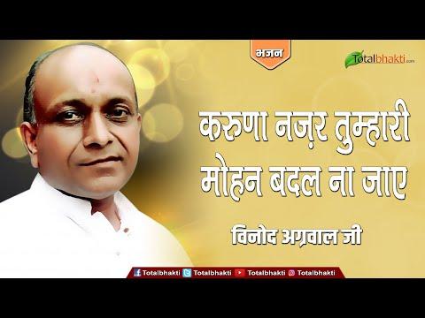 Shri Vinod Agarwal Ji | Karuna Najar Tumhari Mohan Badal Na Jaye | Bhajan Sandhya