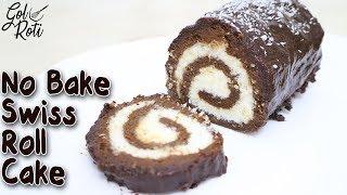 NO BAKE SWISS ROLL CAKE- नो बेक स्विस केक -نو بیک سوِیز رول کیک - Gol Roti