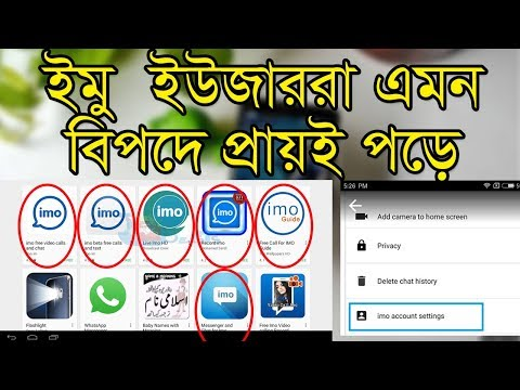 How to Delete IMO account from lost phone | HM's Creation