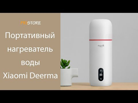 Портативный водонагреватель Xiaomi Mi Deerma DR035 350 мл