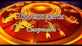 Скорпион. Гороскоп диеты