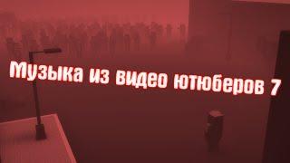 Музыка из видео ютюберов 7