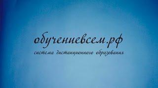 Система дистанционного образования Обучениевсем.рф