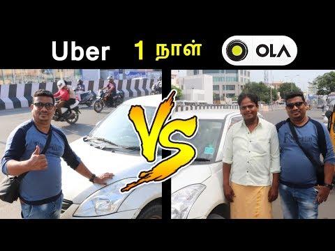 1 நாள் ஒரு அனுபவம் My Experience Ola and Uber cabs in Chennai - Brain Mask