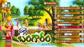 Telangan Folk Songs - Palle Bangaram | Folk Songs | Folk Songs Juke Box