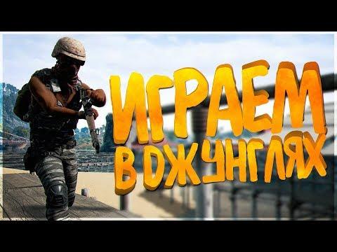 ОБНОВЛЕНИЕ КАРТА ДЖУНГЛИ НА СЕРВЕРЕ ЕВРОПА!! SAVAGE MAP PUBG!! - PLAYERUNKNOWN'S BATTLEGROUNDS
