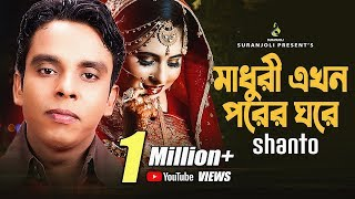 Madhuri Ekhon Porer Ghore | Shanto New Album Audio Jukebox