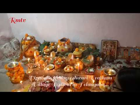 Diwali Nomulu # కేదారేశ్వరి వ్రతం # Telangana Village Festival # దీపావళి పండుగ # నరక చతుర్దశి RMtv.,