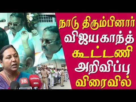 #tnpolitics Hero's welcome for Vijayakanth alliance will be informed soon premalatha vijayakanth tamil news live      vijayakanth latest video  DMDK founder-chief, Vijayakanth's supporters gathered in thousands this morning to celebrate their Captain's return from America after two-month-long treatment for various ailments. Based on ground reports, it is fair to say that celebration from crowds of this magnitude inside the city was last seen for the late Dravidian party stalwarts like Karunanidhi and Jayalalithaa. Vijayakant landed in Chennai around 1.30 am today, but left the airport only around 12.20 pm. By then, around 30,000 people thronged the airport and celebrations broke outside DMDK's Koyambedu headquarters. Flanked by his wife and DMDK treasurer Premalatha and party deputy general secretary L K Sudhish, Vijayakanth left the airport in the din of cheering fans. Vijayakanth, vijayakanth news, captain, vijayakanth in airport, #tnpolitics, vijayakanth today speech, premalatha vijayakanth   More tamil news tamil news today latest tamil news kollywood news kollywood tamil news Please Subscribe to red pix 24x7 https://goo.gl/bzRyDm  #tamilnewslive sun tv news sun news live sun news