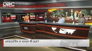 কোয়ারেন্টিন না মানলে কী হবে?  || রাজকাহন || Rajkahon || DBC NEWS