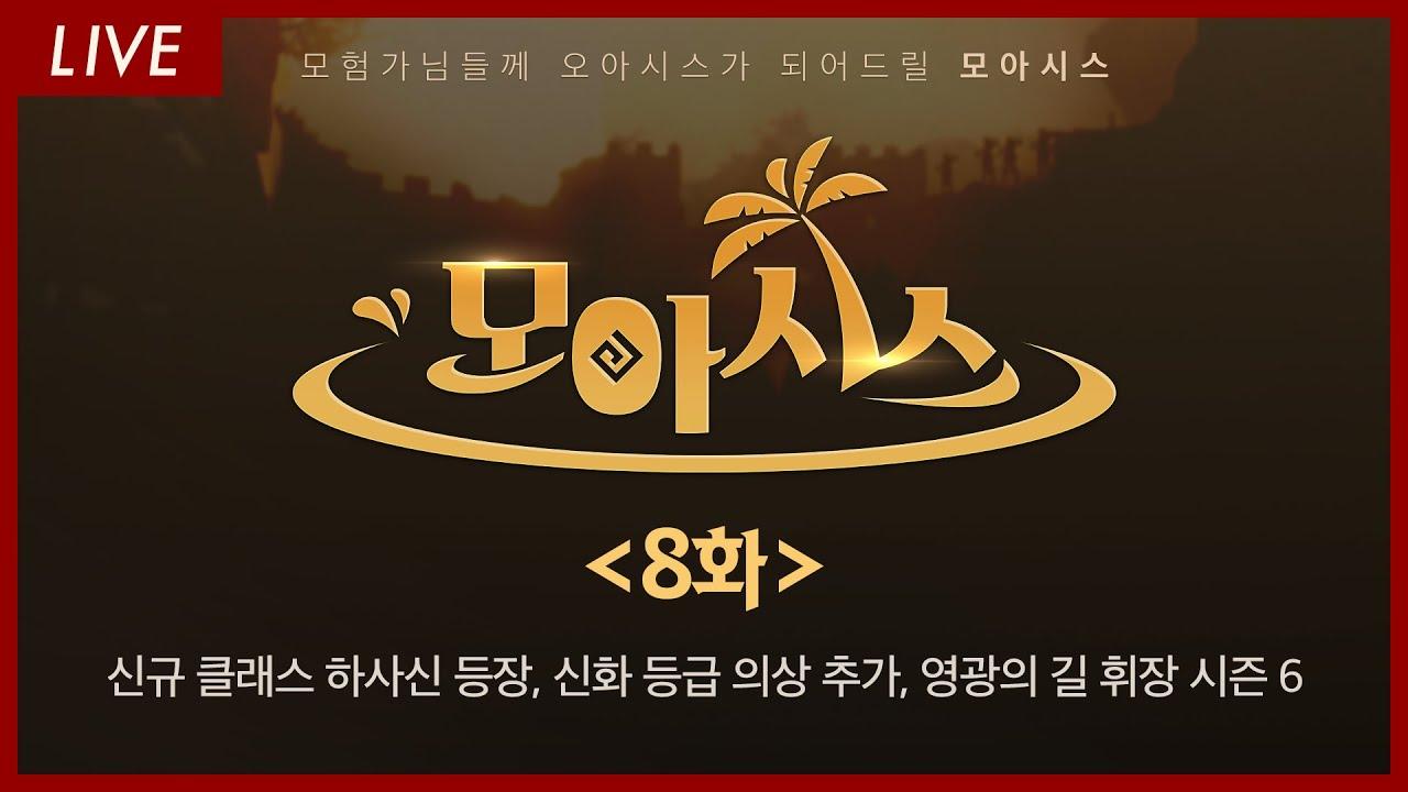 🔥하사신 특집🔥 '모'아시스 여덟 번째 이야기(with. 모영순,에이든😘🧐)|검은사막 모바일|LIVE