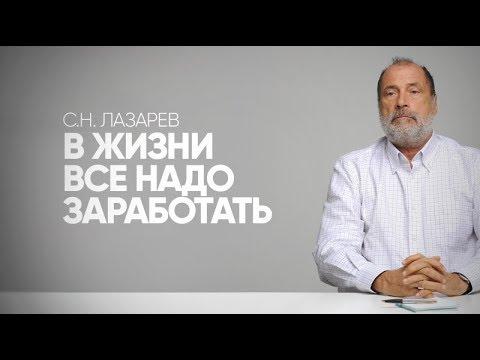 С.н.лазарев болезнь суставов боль в суставах ног ночью