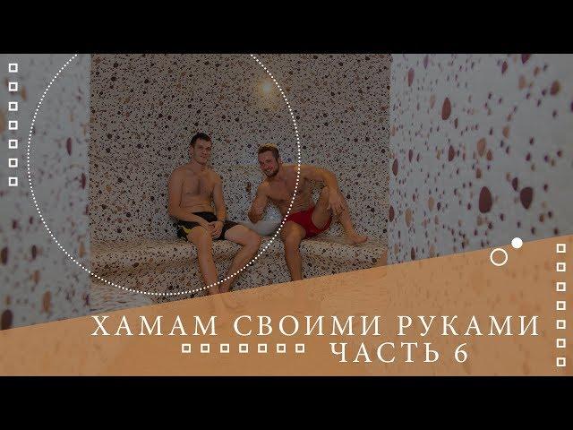 ✅Строительство турецкой бани хамам своими руками. Часть 6🌡Все о хамаме ⚜⚜⚜