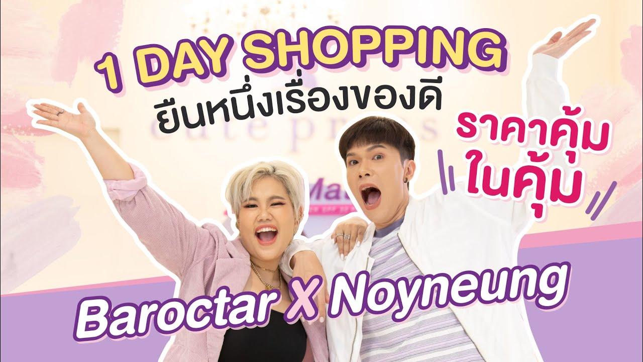 Baroctar x Noyneungmakeup พาทัวร์ Cute Press Shop