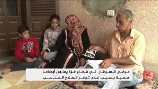 مرضى السرطان في قطاع غزة يعانون أوضاعا صعبة