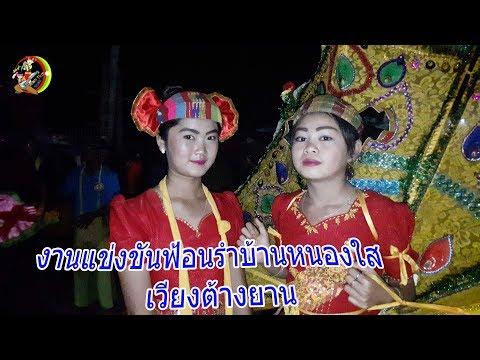 ปอยแข่งขันฟ้อนรำบ้านหนองใสเวียงต้างยาน Murng Tan Yang festival EP 5