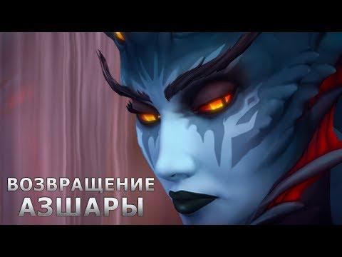 «Возвращение Азшары» — уже в игре!
