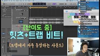 [뉴올 특별 강좌] - HITS + Trap 비트 만들기 (난이도 中)비트메이킹