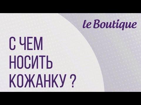 С чем носить кожанку? + КОНКУРС на Leboutique (Лебутик)!из YouTube · С высокой четкостью · Длительность: 1 мин16 с  · Просмотров: 345 · отправлено: 01.10.2016 · кем отправлено: LeBoutique UA