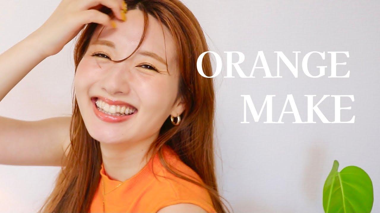 【オレンジメイク】最近ハマってるイエベ向けメイクをご紹介🌈🍊【パーソナルカラー】
