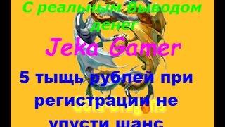 1# Gold Dragons Зарабатываем в интернете При регистрации 5000 рублей акция регистрируйтесь пока есть