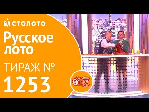Столото представляет | Русское лото тираж №1253 от 14.10.18
