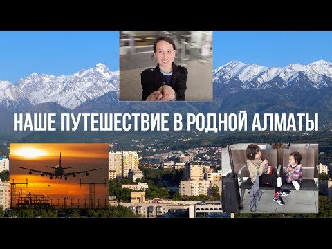 trip to almaty