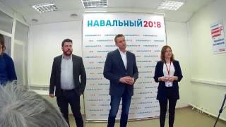 Открытие штаба Навального - часть 1.