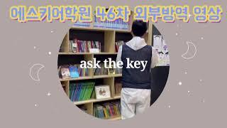 [평촌영어학원]에스키어학원_슬기로운 방역생활  12월 …
