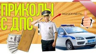 ДПС прикол с тонировкой смотреть видео 2015(Остановив автомобиль для проверки, инспектор потребовал документы от водителя. Водитель предоставил их,..., 2015-08-05T08:56:27.000Z)