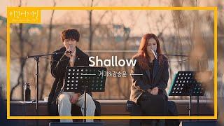 GUMMY (거미) x KANG SEUNG YOON (강승윤) - SHALLOW