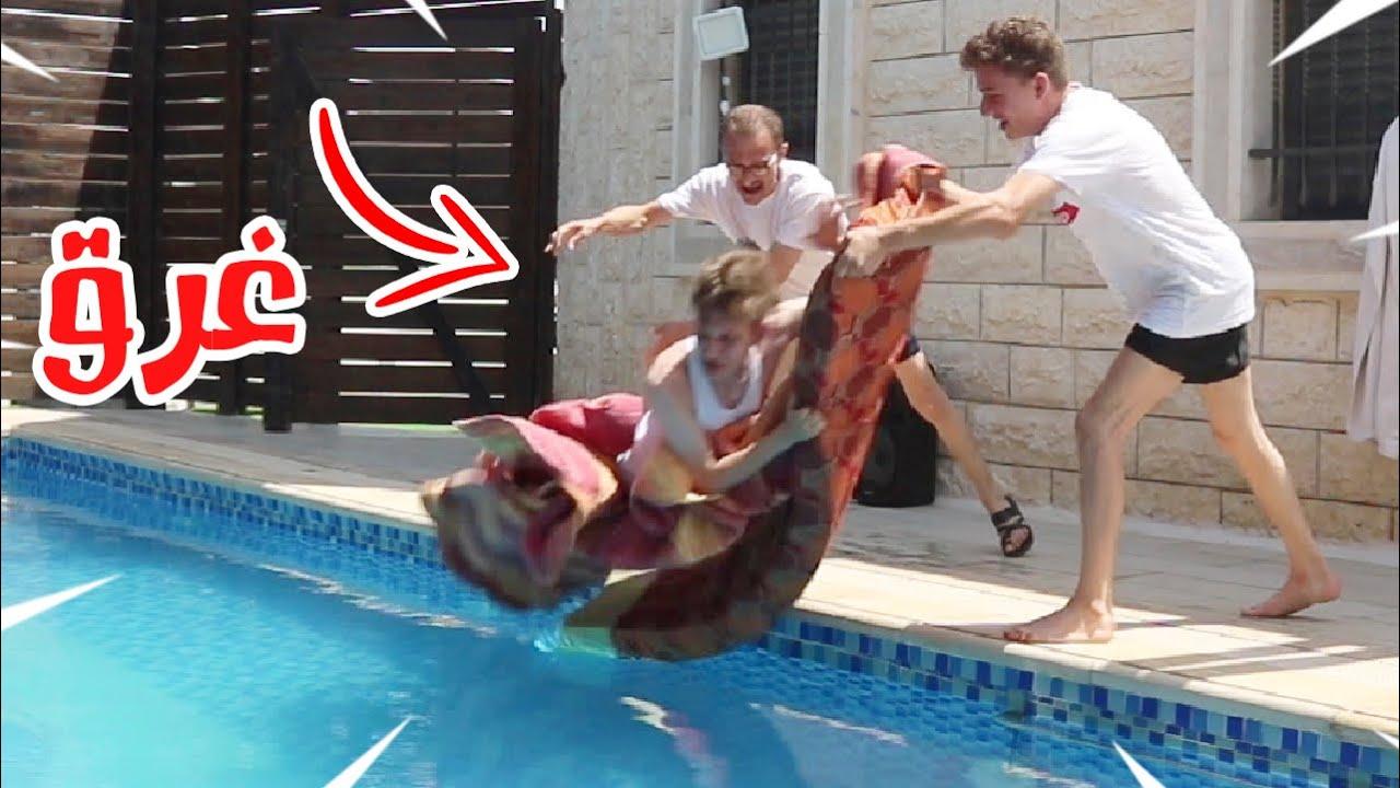 رمينا اسلام في المسبح و هو نايم 🤣!!