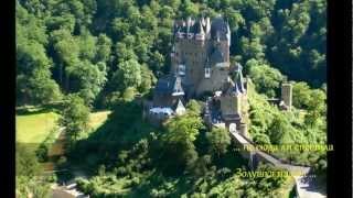 Замок Эльц или по следам Золушки