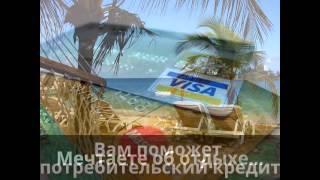 Надо ли брать потребительский кредит(, 2014-05-31T06:00:43.000Z)