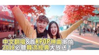 Kpop in public》中文翻唱8首KPOP神曲串燒 2018必聽韓流經典大放送!《VS MEDIA》