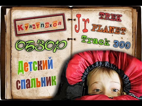 Обзор детский спальник TREK PLANET Track 300 Jr | Children's sleeping bag TREK PLANET Track 300 Jr