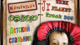 Обзор детский спальник TREK PLANET Track 300 Jr | Children's sleeping bag TREK PLANET Track 300 Jr
