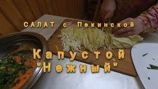 Вкусные салаты из пекинской капусты  Рецепт 1   НЕЖНЫЙ