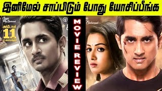 Aruvam Movie Review | Siddharth, Catherine Tresa | SS Thaman | Sai Sekhar | Nettv4u