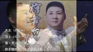 説明 作詞/仁井谷俊也 作曲/岡 千秋 編曲/丸山雅仁.