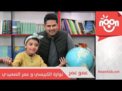 نوارة الكبيسي و عمر الصعيدي - عمو عمر | Nawarah & Omar - Ammo Omar thumbnail
