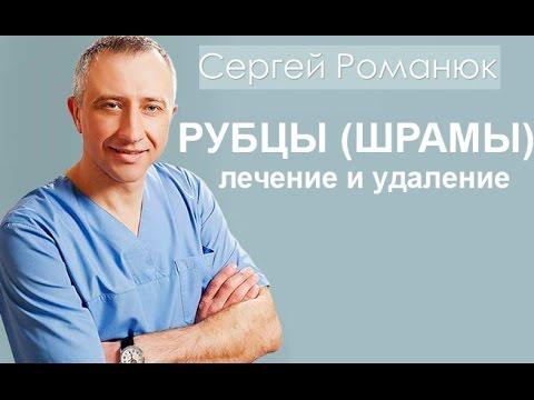 Лечение, удаление рубцов (шрамов) в Одессе: на что можно рассчитывать.