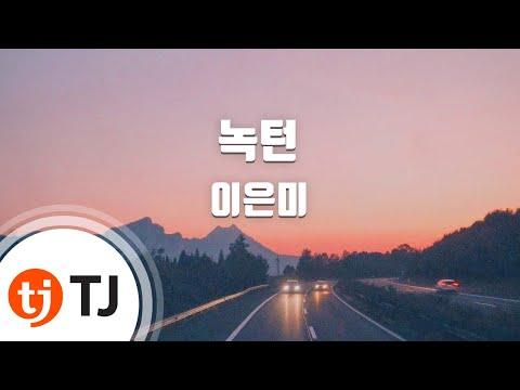 [TJ노래방] 녹턴 - 이은미 (Nocturn - Lee Eun Mi) / TJ Karaoke