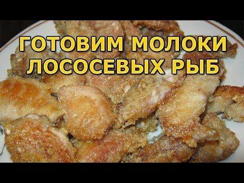 Как приготовить молоки лососевых рыб