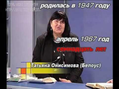 Татьяна Белоус. Ложь или правда?_chunk_1.avi
