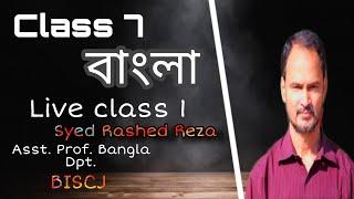 Class 7 ধ্বনি ও বর্ণ (dhwoni o borno) Live Class -1 Bangla (ব্যাকরণ) (2020) Biscj