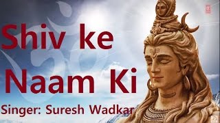Shiv Ke Naam Ki Shiv Bhajan By Suresh Wadkar I Full Video Song