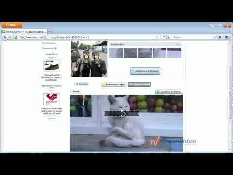 Как сделать фото статус Вконтакте?