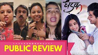 DHADAK Public Review   First Day First Show   Janhvi Kapoor, Ishaan Khattar   Shashank Khaitan