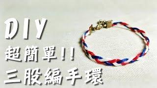 三股編蠶絲蠟線手環教學 || DIY Easy Friendship Bracelets